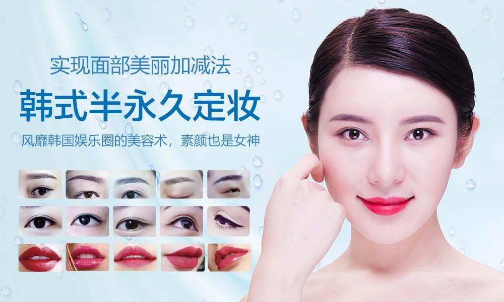 上海艺人国际医美中心韩式半永久定妆