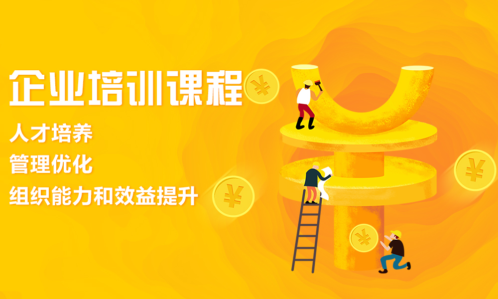 浦江财经企业培训课程