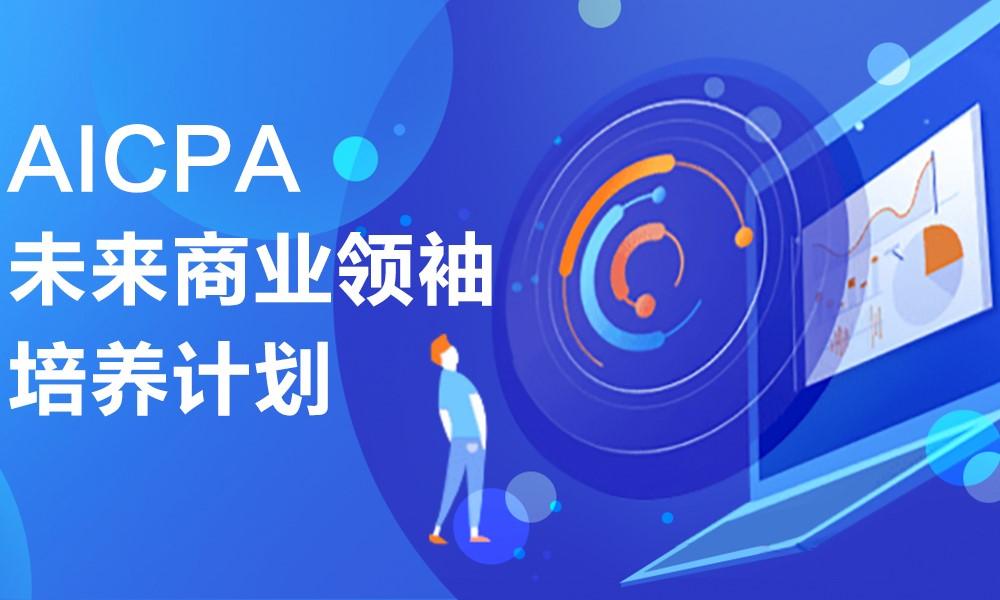 AICPA未来商业领袖培养计划