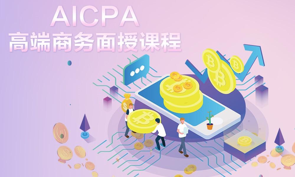 AICPA高端商务面授课程