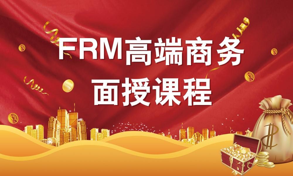 FRM高端商务面授课程
