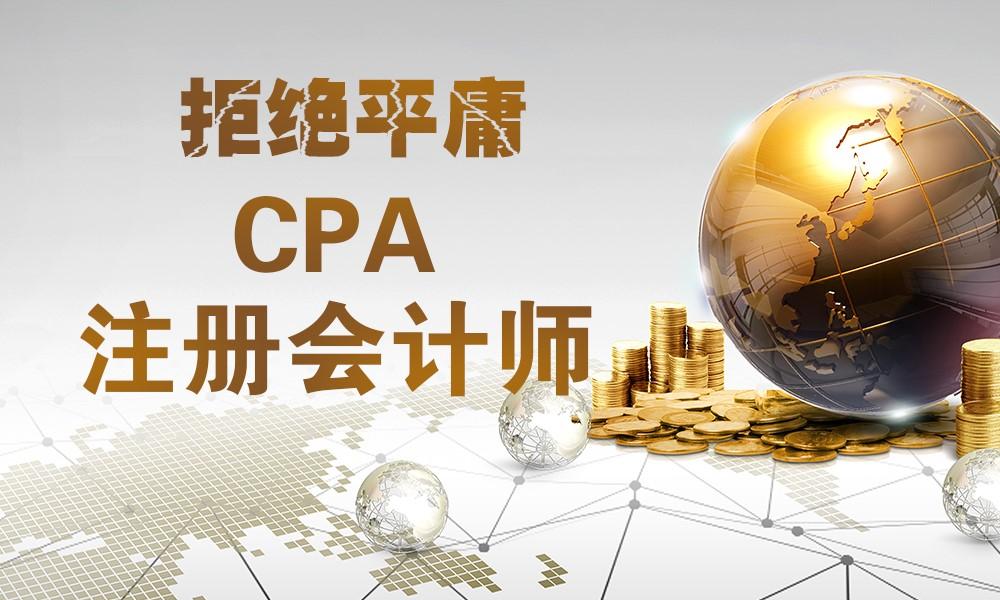 CPA注册会计师应试课程