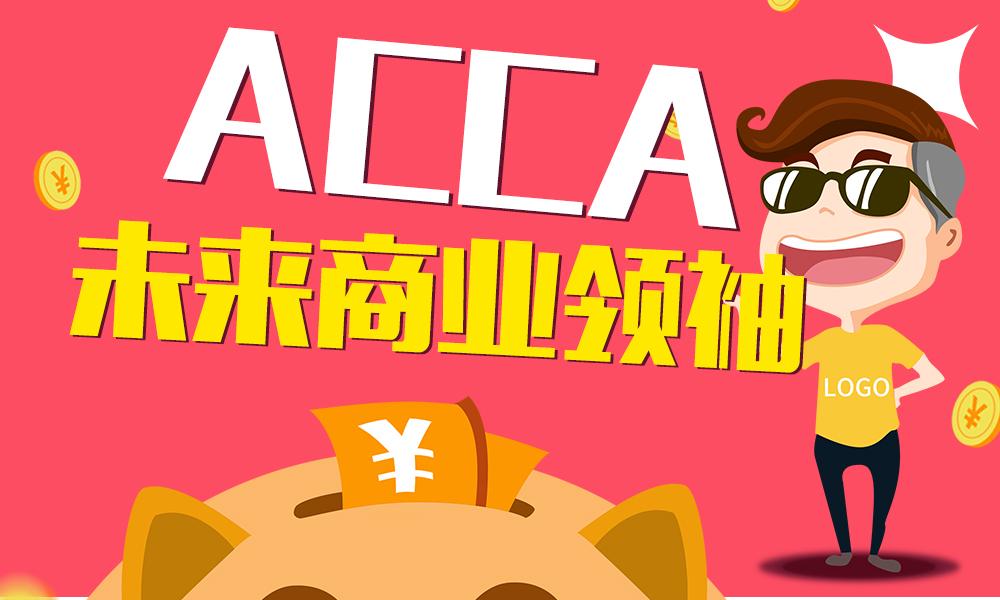 ACCA高端商务面授课程