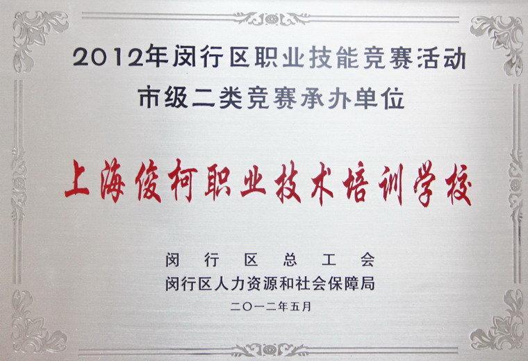 上海俊柯时尚专业教育机构1.jpg
