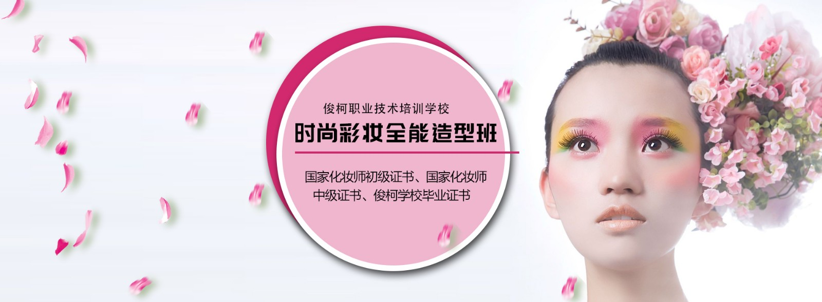 上海俊柯时尚专业教育机构.jpg