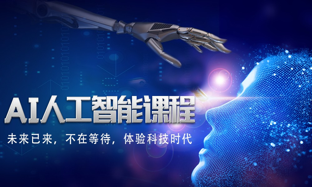 上海信盈达人工智能课程
