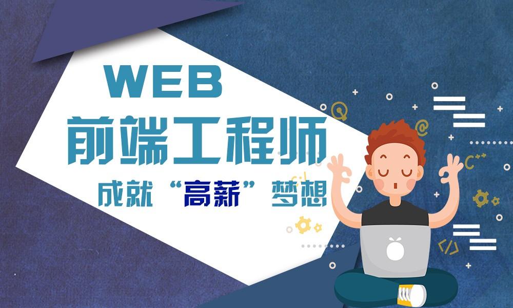上海职坐标web前端课程