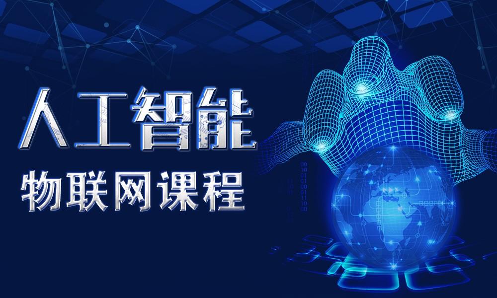 上海职坐标物联网课程
