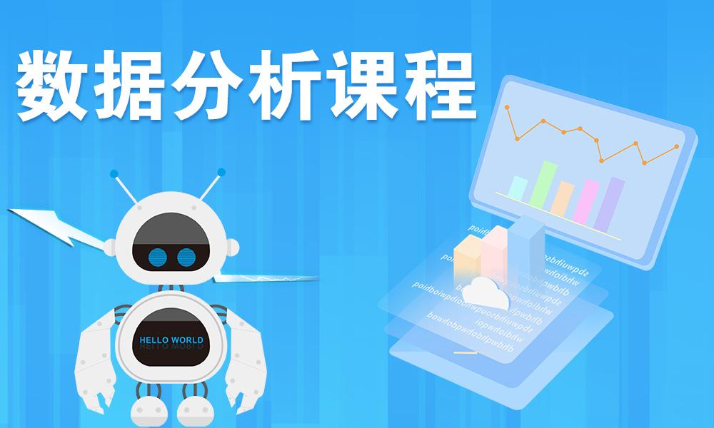 上海职坐标数据分析课程