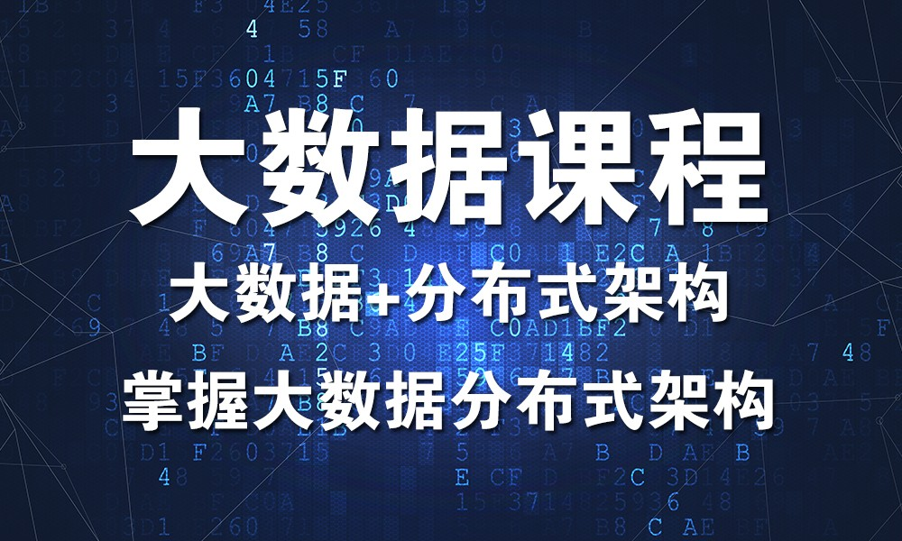 上海职坐标大数据课程
