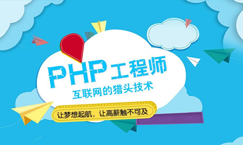 上海牵引力教育PHP课程