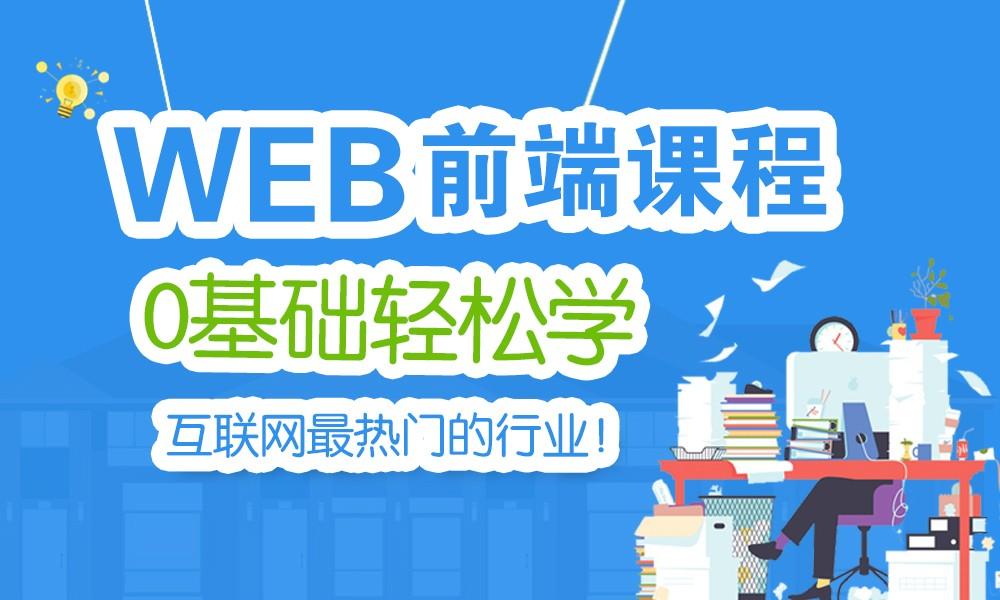 上海牵引力WEB前端课程