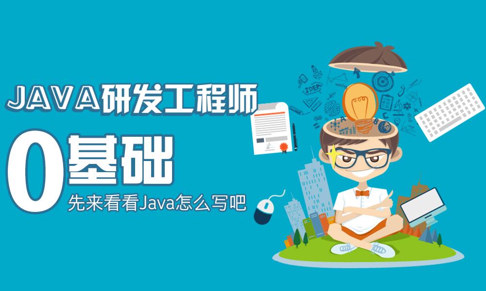 上海牵引力JAVA课程