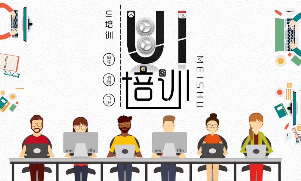 上海千锋UI全链路设计就业班
