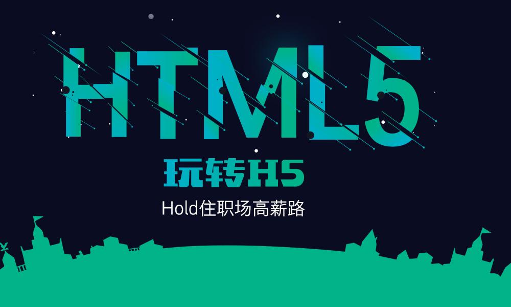 上海尚学堂HTML课程