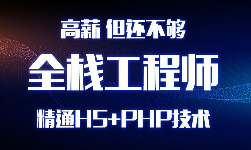 上海尚学堂全栈工程师课程