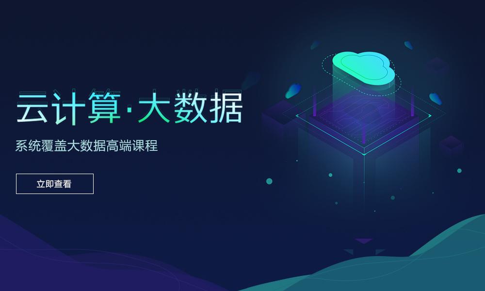 上海尚学堂云计算课程