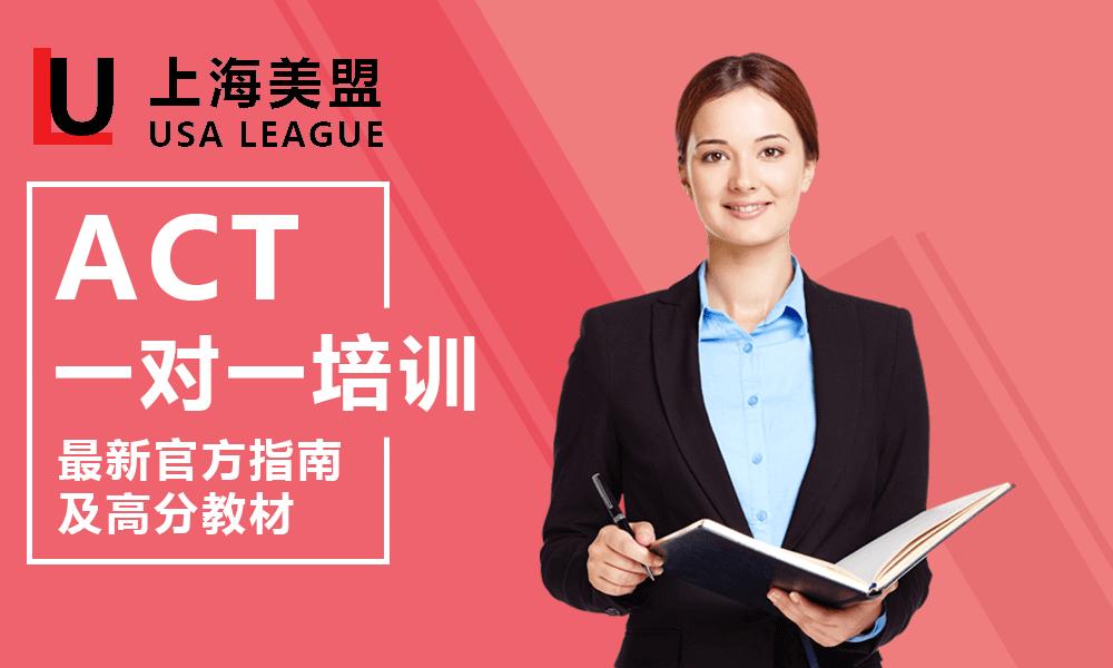 上海ACT一对一培训