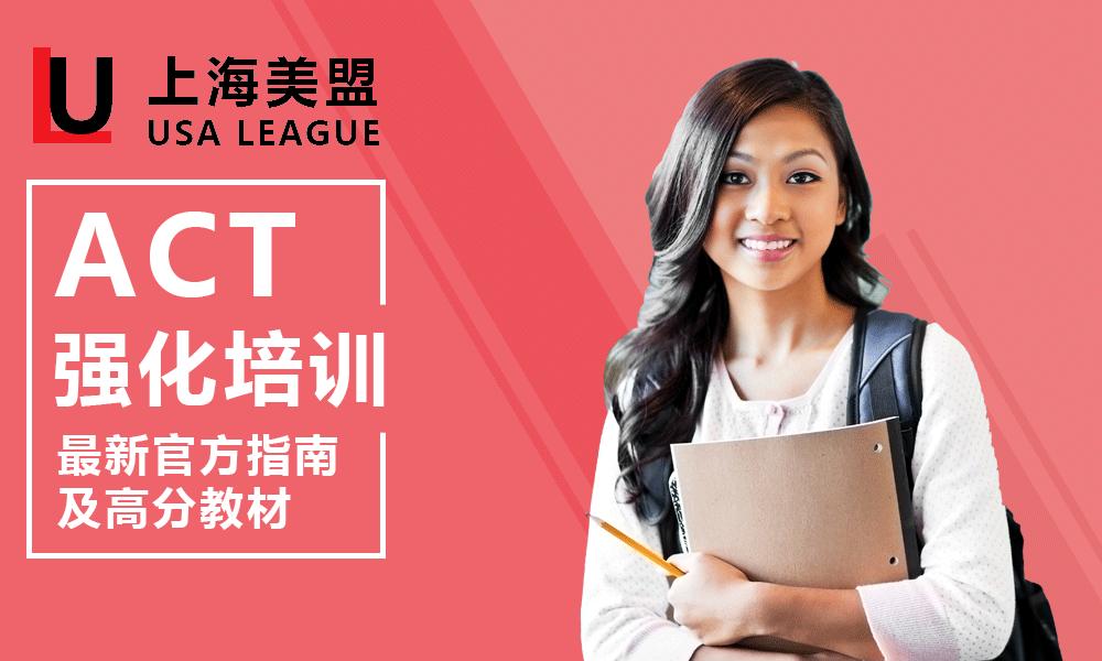 上海ACT强化培训