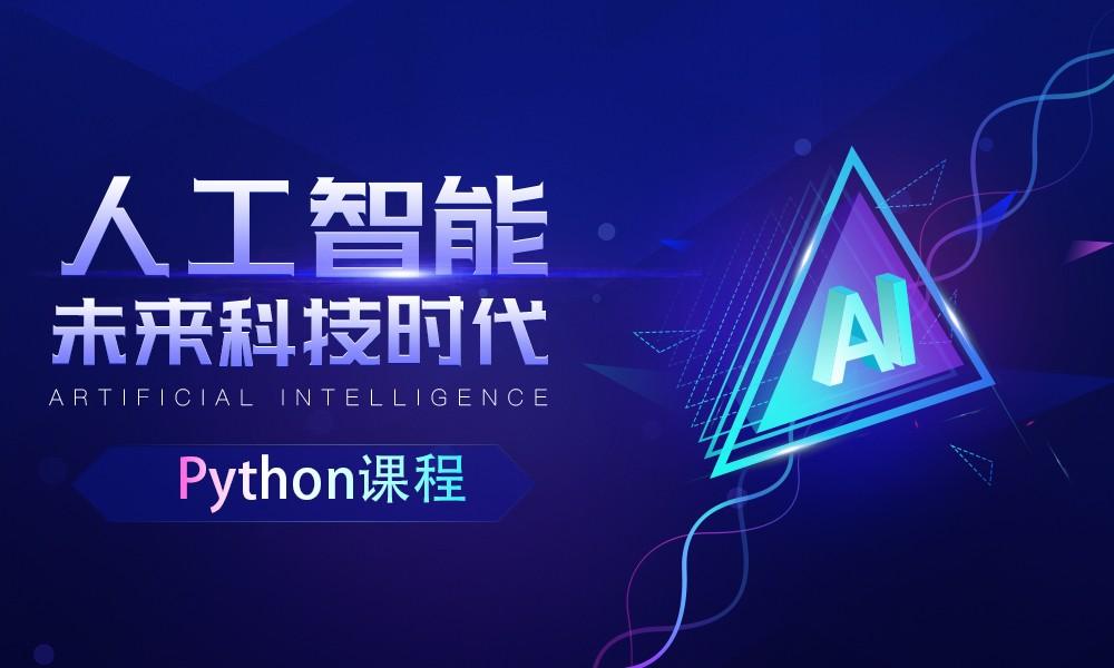 上海尚学堂Python课程
