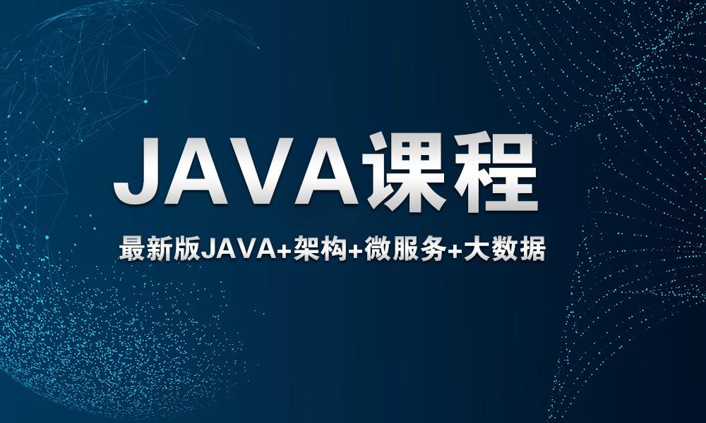 上海尚学堂JAVA课程