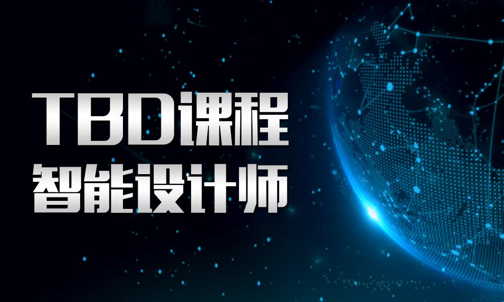 上海容大TBD课程
