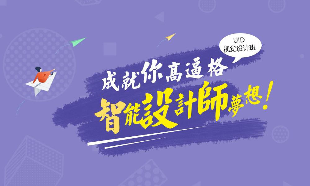 上海容大UID视觉设计班