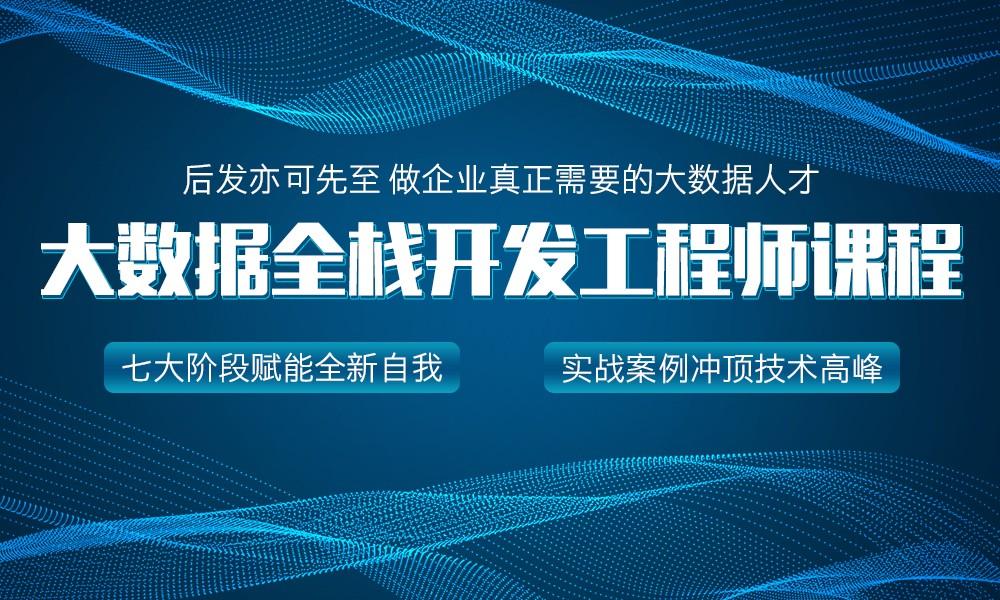 上海容大大数据全栈开发工程师课程
