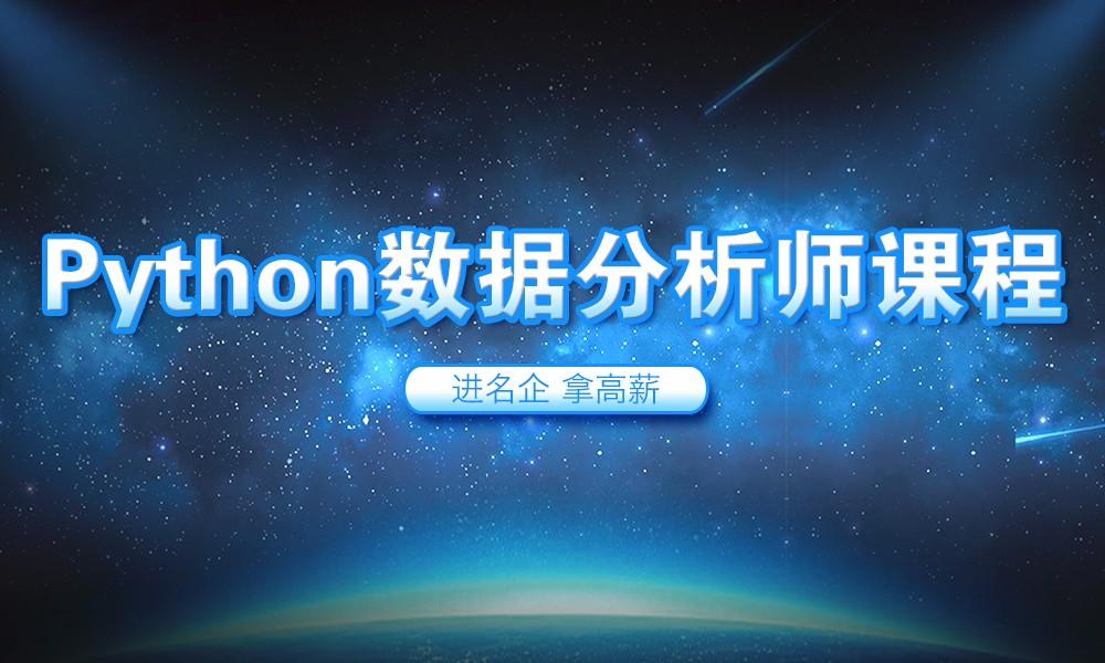 上海容大Python数据分析师课程