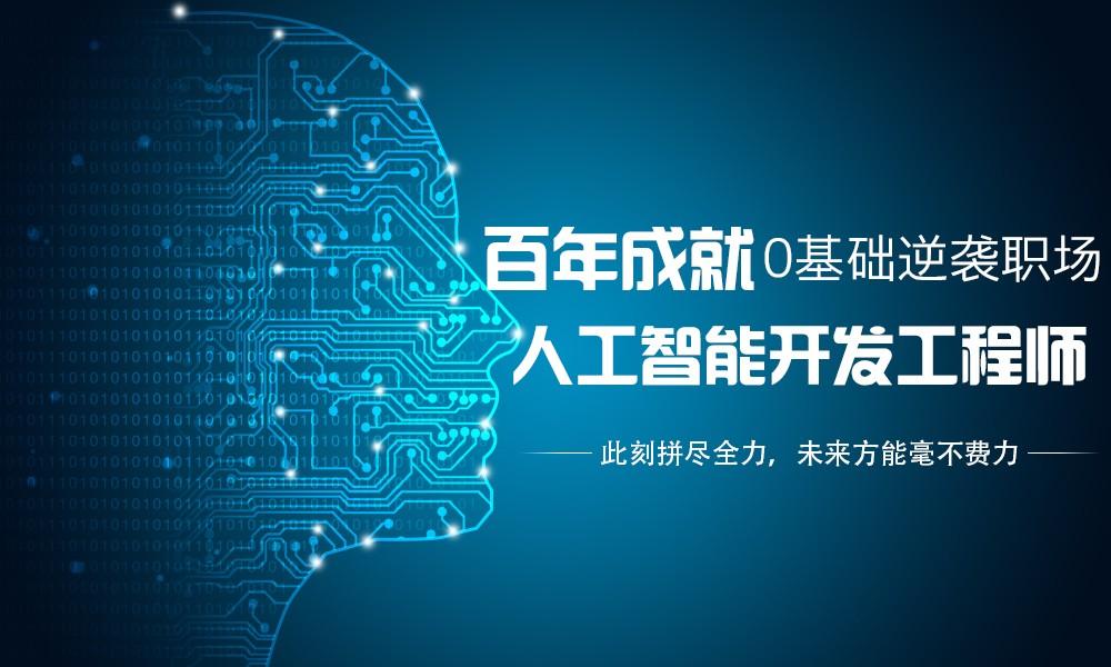 上海容大人工智能开发工程师课程