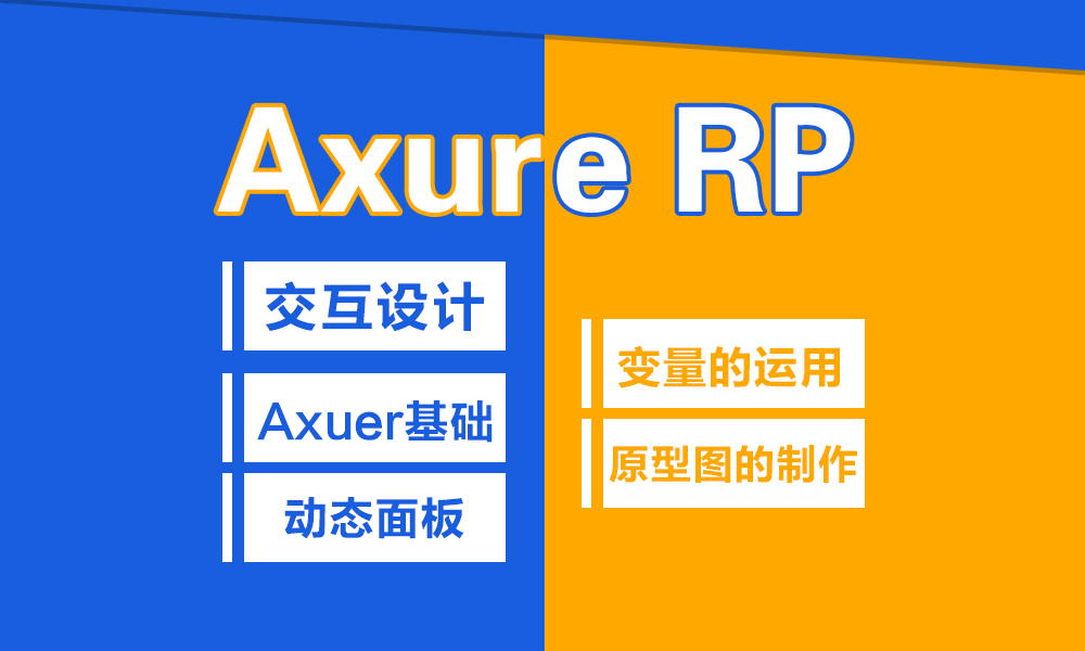 Axure  RP课程