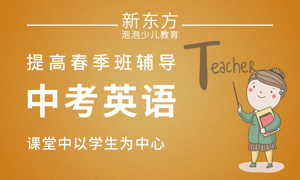 中考英语提升春季班培训