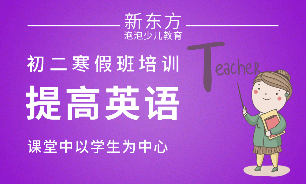 初二提高英语寒假班培训