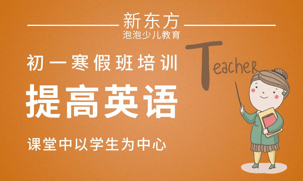 初一提高英语暑假班培训
