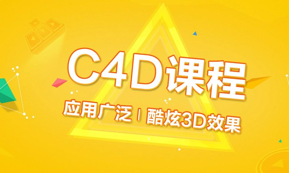 C4D课程