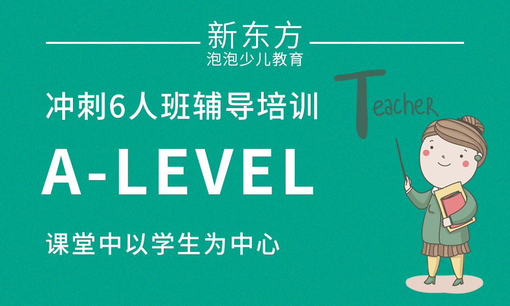 A-LEVEL全程班(冲刺6人班)辅导培训