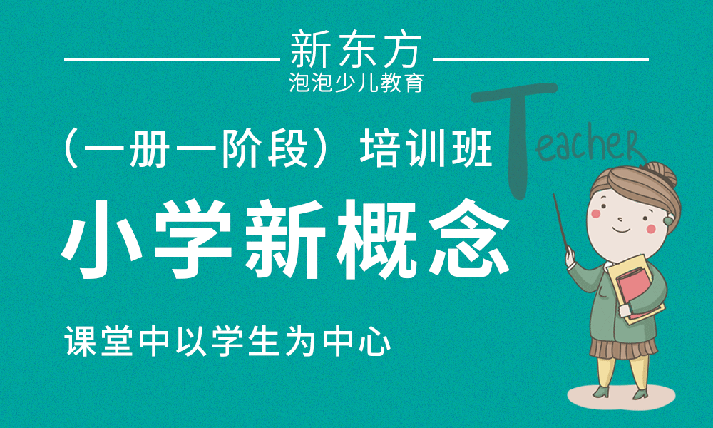 小学新概念四级(一册一阶段)培训班