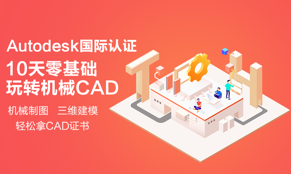 上海天琥机械CAD设计班