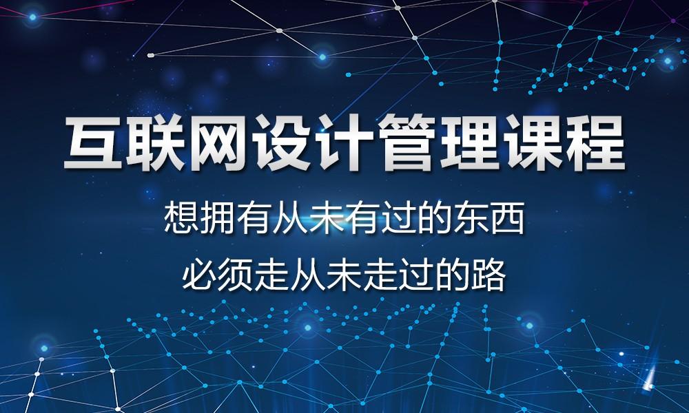 上海天琥互联网设计管理课程