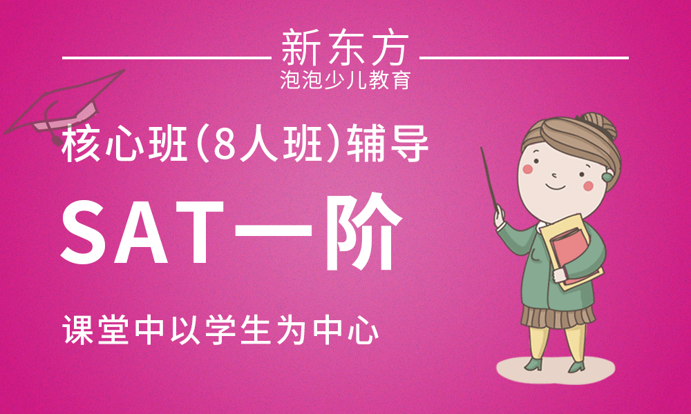 SAT第一阶段核心班(8人班)辅导培训