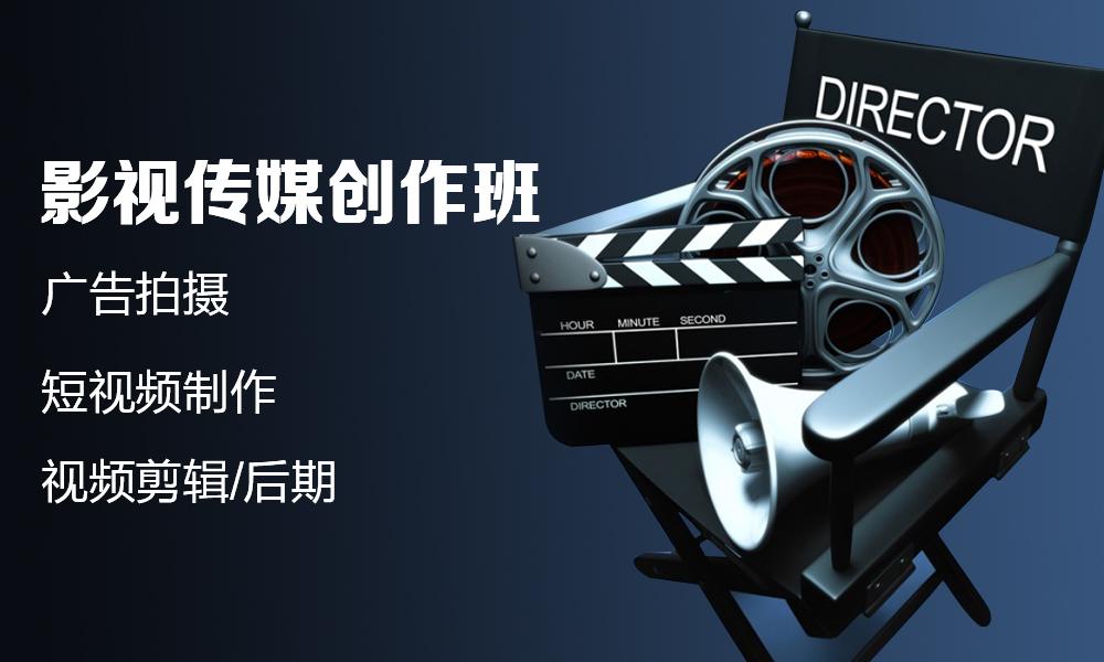 上海影视传媒创作班
