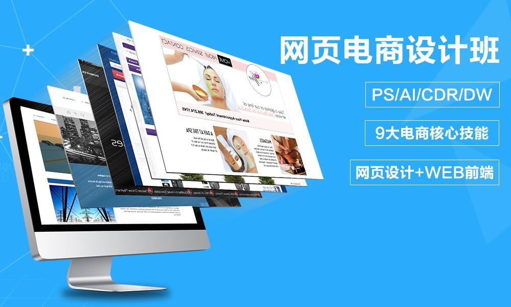 上海天琥网页电商设计班