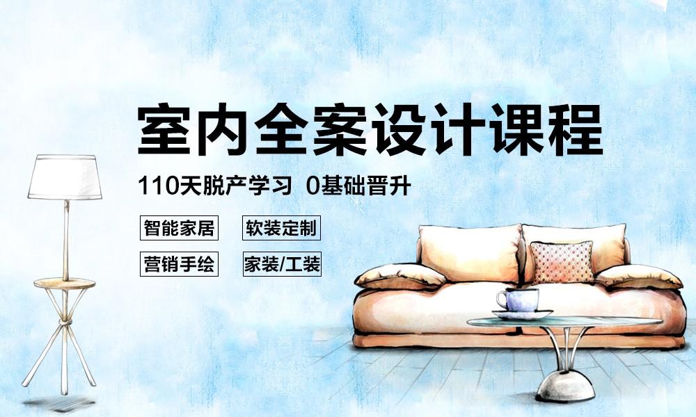 上海天琥室内全案设计课程