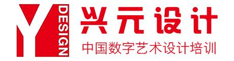 上海兴元设计Logo
