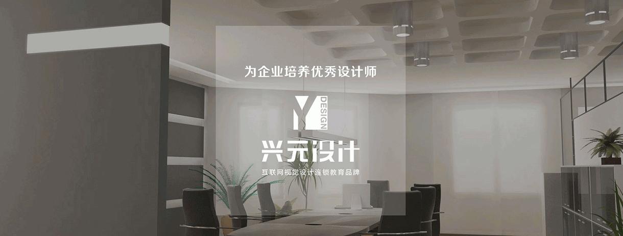 上海兴元设计