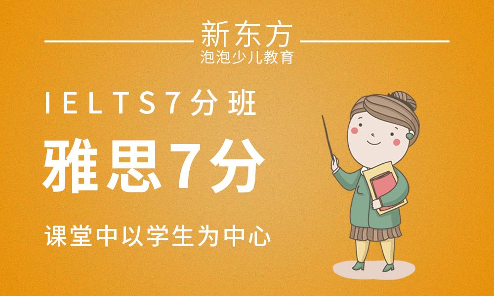 IELTS7分班(8人班)辅导培训