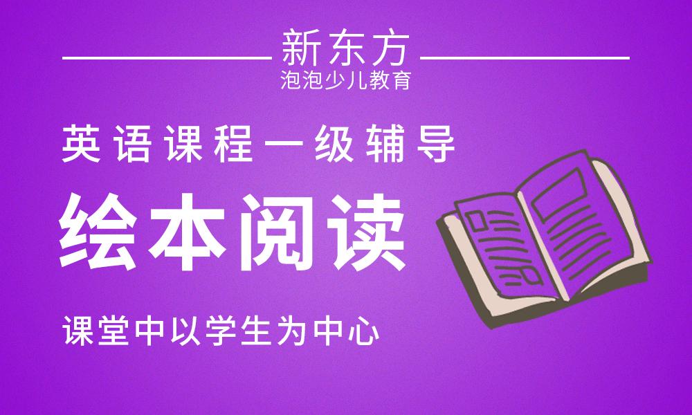 泡泡宝贝绘本阅读英语课程一级辅导培训