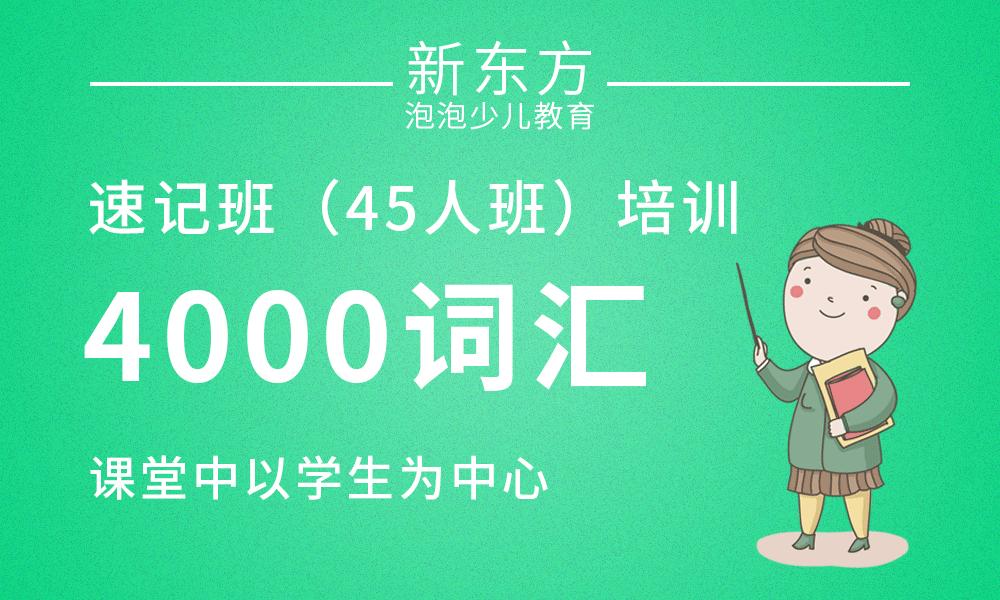4000词汇速记班(45人班)培训班