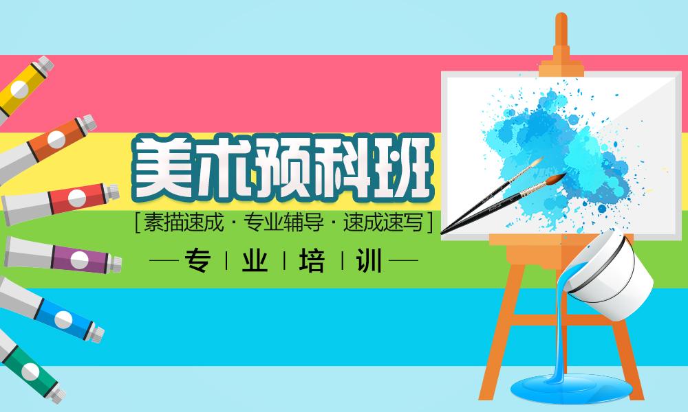 上海兴元设计美术预科班