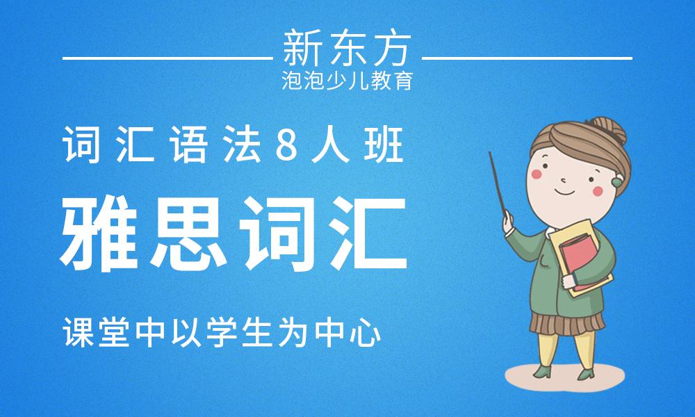 IELTS词汇班(词汇语法8人班)